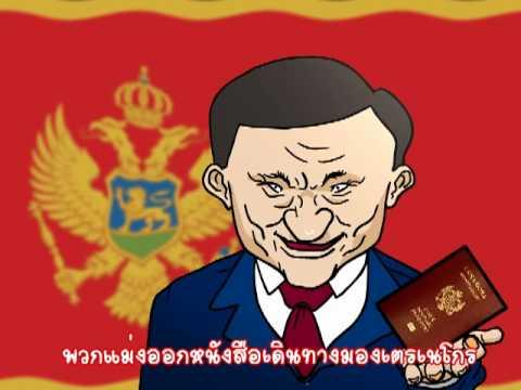 Thaksin @ Montenegro - The first Episode