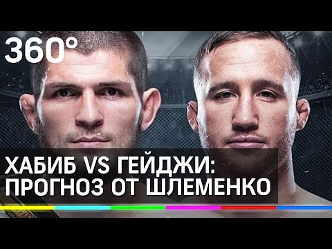 Прогноз на бои: Хабиб vs Гейджи и Тайсон vs Джонс от бойца Александра Шлеменко