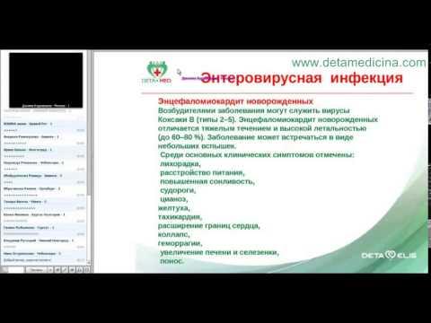 Вирус Коксаки. Энтеровирусная инфекция (энтеровирус). Лечение.