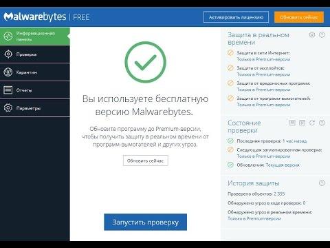 Обзор Malwarebytes Free 3.0 Final.