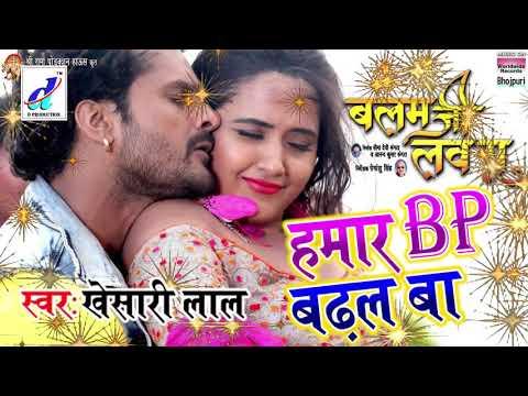 BP Badhal Ba | BALAM JI LOVE YOU | Khesari Lal Yadav,Kajal Raghwani,Hunny B.| Hit Song 2018