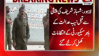 Shehbaz Sharif Will Be Produced In NAB Court Today