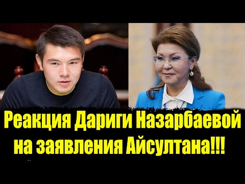 Реакция Дариги Назарбаевой