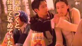 [CM] 中谷美紀 明治アメリカンチップス01 新発売篇 1994 TvCm2013.