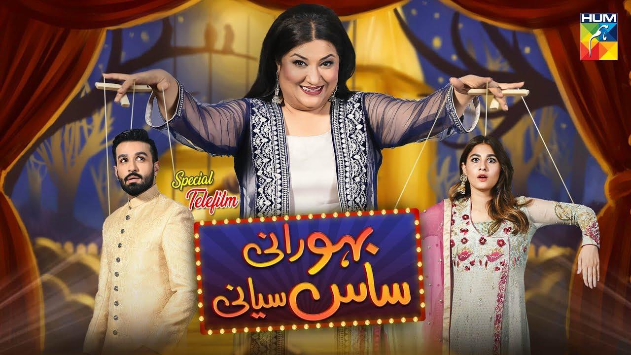 Bahu Rani Saas Sayani | HUM TV | Telefilm