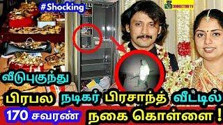வீடுபுகுந்து பிரபல நடிகர் பிரசாந்த் வீட்டில் 170 சவரண் நகை கொள்ளை ! actor Prashanth