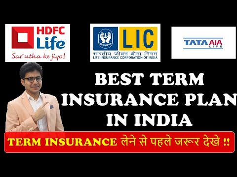 BEST TERM INSURANCE PLAN IN INDIA | TOP 3 TERM INSURANCE PLAN IN INDIA | TERM INSURANCE | जीवन बीमा