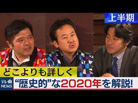 """2020/12/29 """"歴史的""""な2020年をどこよりも詳しく解説【上半期】(2020年12月29日)"""