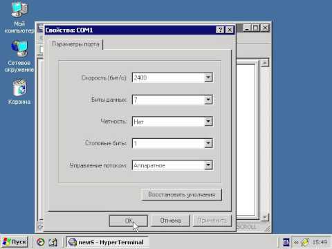 windows xp hyperterminal files
