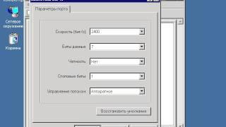 6 1 Работа с программой HyperTerminal Windows XP