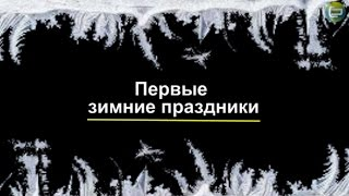 Гуляния и гадания - зимние праздники славянского календаря в декабре