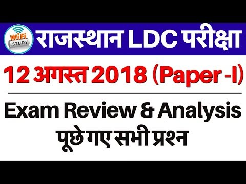 राजस्थान LDC परीक्षा 12 अगस्त 2018 (Paper -I) | Exam Review & Analysis पूछे गए सभी प्रश्न