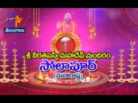 Sri Veera Tapaswai Mahadeva Temple, Solapur, Maharashtra - TS - 16th August 2015 - తీర్థయాత్ర – Full