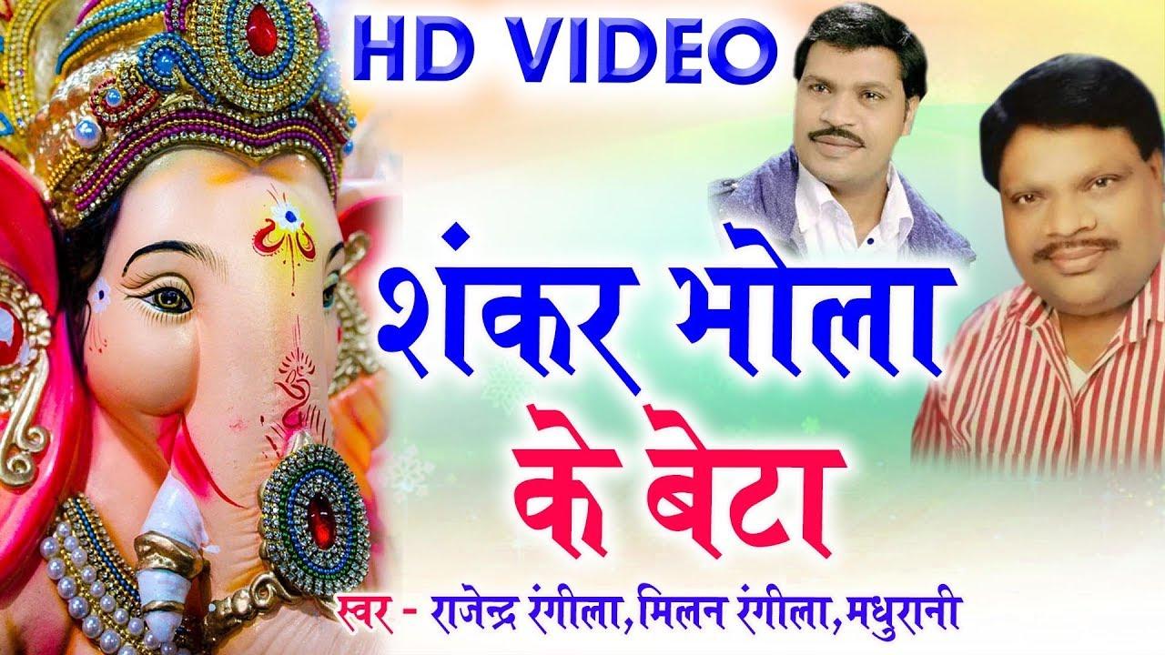 Rajendra Milan Rangila   Ganesh Bhajan Song   Shankar Bhola Ke Beta   Chhattisgarhi Bhakti Geet 2018
