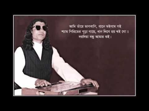 Dorodia Bondhu Amar Koi - Kari Amir Uddin Ahmed
