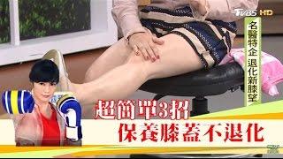 超簡單三個動作,保養膝蓋不退化!健康2.0