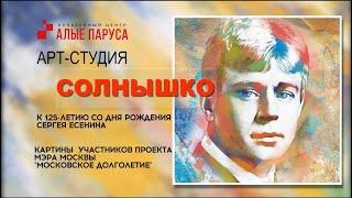 Выставка картин в рамках есенинской неделе.