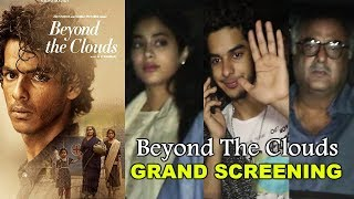 Beyond The Clouds GRAND Screening | Jhanvi Kapoor, Ishaan Khattar, Boney Kapoor, Khushi Kapoor