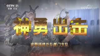 《谁是终极英雄》 20190512 神勇出击 武警福建总队厦门支队| CCTV军事
