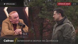 Зачем Зеленский поехал на Донбасс? И как ответит Россия? Обсуждение