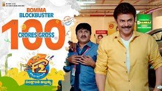 F2 Comedy Scenes 11 100 Crore Blockbuster Venkatesh, Varun Tej, Tamannaah, Mehreen