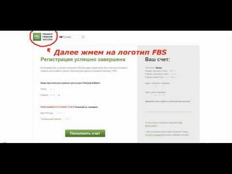 Лучший способ заработать на форекс, Бездепозитный бонус от FBS