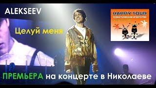 "Alekseev - ""Целуй меня"". Премьера песни. Хороший звук. Никита Алексеев."