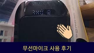 [NECO강의용무선마이크]한달사용후기 직접들어보세요~