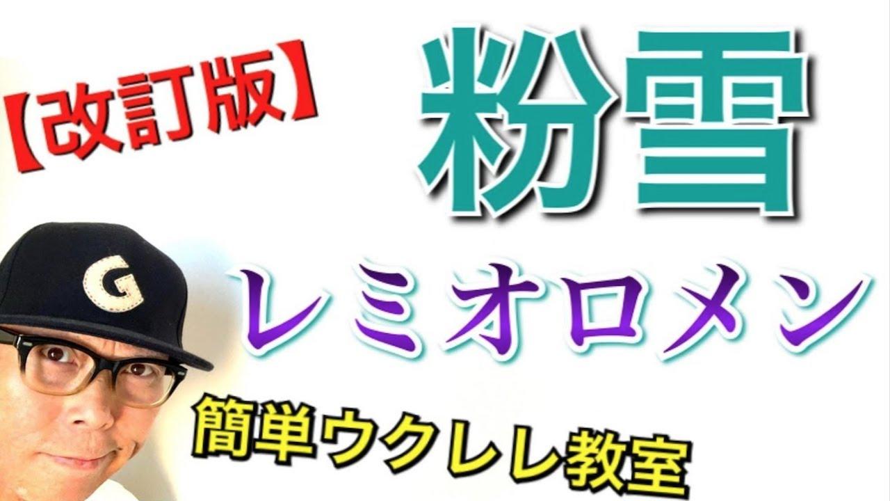 【改訂版】 粉雪 / レミオロメン【ウクレレ 超かんたん版 コード&レッスン付】GAZZLELE