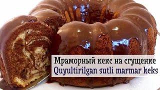 Мраморный кекс на сгущенке/Quyultirilgan sutli marmar keks