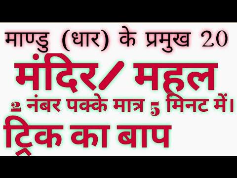 Trick Mandu(Dhar) ke imp 20 sthan mandir, mahal, samadhi etc by free education