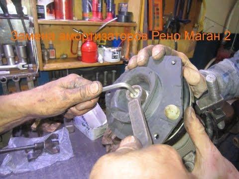 Амортизаторы Рено Меган 2 передние (замена)