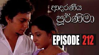Adaraniya Purnima | Episode 212  ආදරණීය පූර්ණිමා Thumbnail