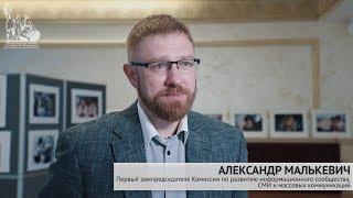 Александр Малькевич о фейках в Интернете и искусстве фактчекинга