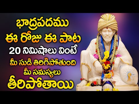 SAI BABA BHAKTI SONGS || POPULAR BHAKTI SPECIAL SONGS | TELUGU BEST SAI BABA SONGS 2020