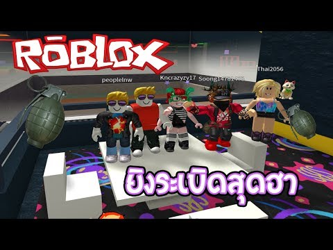 Roblox Super Bomb - ยิงระเบิดใส่กันมันส์ดี