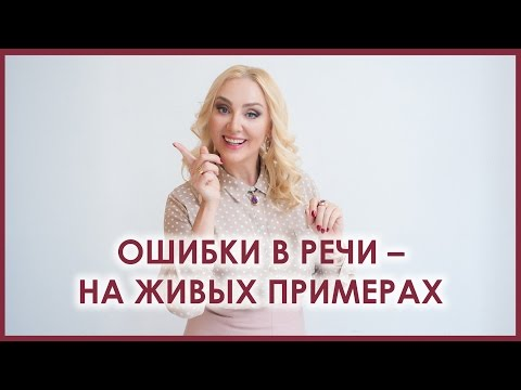 Наталья Козелкова. 2. Колл-центр.  Ошибки в речи–на живых примерах