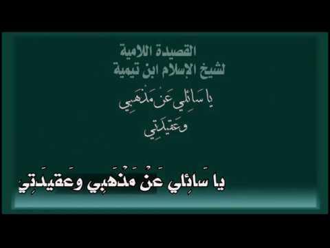 القصيدة اللامية للشيخ ابن تيمية L يا س ائ لي ع ن م ذ ه ب ي وع قيد ت ي أداء ظفر النتيفات Youtube
