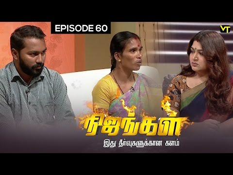 Nijangal with kushboo is a reality show to sort out untold issues. Here is the episode 60 of #Nijangal telecasted in Sun TV on 03/01/2017. We Listen to your vain and cry.. We Stand on your side to end the bug, We strengthen the goodness around you.   Lets stay united to hear the untold misery of mankind. Stay tuned for more at http://bit.ly/SubscribeVisionTime  Life is all about Vain and Victories.. Fortunes and unfortunes are the  pole factor of human mind. The depth of Pain life creates has no scale. Kushboo is here with us to talk and lime light the hopeless paradox issues  For more updates,  Subscribe us on:  https://www.youtube.com/user/VisionTimeThamizh  Like Us on:  https://www.facebook.com/visiontimeindia