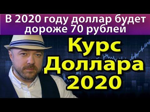 В 2020 курс доллара будет выше 70. Механизм и прогноз движения курса доллара евро рубля валюты.