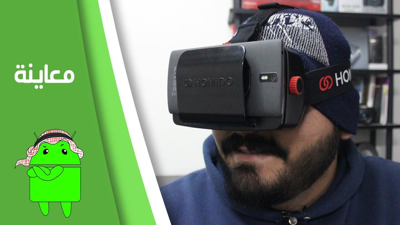 746176aef  معاينة نظارات الواقع الإفتراضي من Homido - YouTube