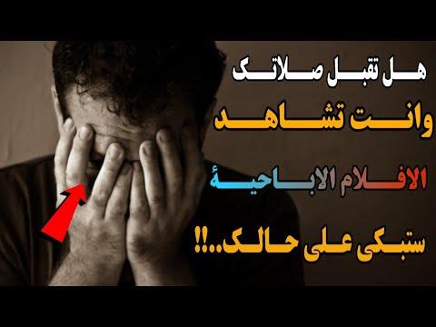 حكم مشاهدة الافلام الاباحية في ليل رمضان تحميل المنتدى