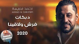 دبكات 2020 فرش ولاقينا - احمد الدرايسة - Ahmad Al Darayseh دبكة عرسان 2020