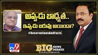 అప్పుడు బాధ్యత.. ఇప్పుడు బరువయిందా? : Big News Big Debate - TV9