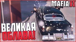 Великая Облава! Новая Жизнь?! (Прохождение Mafia 2 #12)