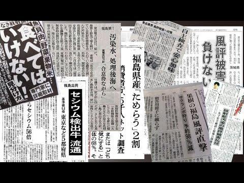 【風評被害とは分けて考えるべき!】長野市のコシアブラ340ベクレルの放射性セシウムを検出・摂取自粛を呼びかけ