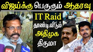 It riad on vijay admk is behind thirumavalavan