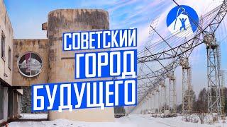 Наукоград Пущино: модернизм, наука и космос