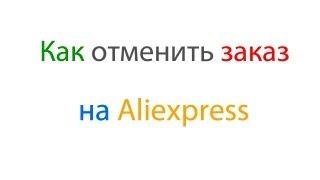 Как отменить заказ на Aliexpress?(, 2013-08-18T20:47:35.000Z)