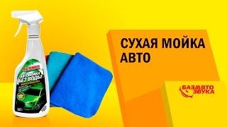 Сухая мойка авто. Runway RW5061. Мойка авто без воды. Сравнительный тест. Тест от avtozvuk.ua(Автомойка без воды http://avtozvuk.ua/info/105568 Автохимия и автокосметика http://avtozvuk.ua/autocosmetic Тряпки и Губки http://avtozvuk.ua/cata..., 2016-05-20T09:51:41.000Z)